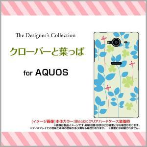 AQUOS Xx2 502SH ハードケース/TPUソフトケース 液晶保護フィルム付 クローバーと葉っぱ 花柄 フラワー ボタニカル柄 北欧風 シンプル|orisma