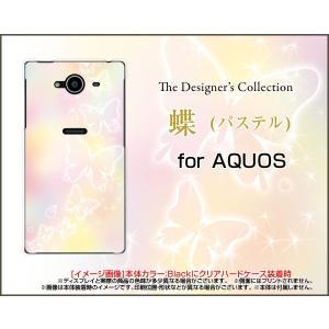 AQUOS Xx2 502SH ハードケース/TPUソフトケース 液晶保護フィルム付 蝶(パステル) ちょう(バタフライ) 綺麗(きれい キレイ)|orisma