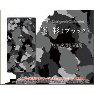 AQUOS Xx2 502SH ハードケース/TPUソフトケース 液晶保護フィルム付 迷彩 (ブラック) めいさい カモフラージュ アーミー|orisma