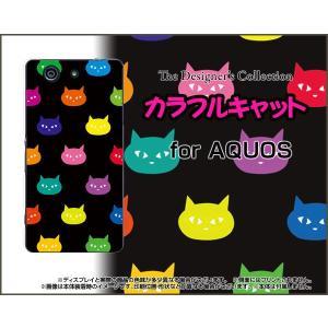 スマホケース AQUOS Xx2 mini 503SH ハードケース/TPUソフトケース カラフルキャット ねこ 猫 原色 ドット ポップ|orisma