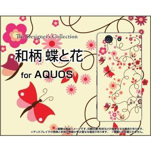 スマホケース AQUOS Xx2 mini 503SH ハードケース/TPUソフトケース 和柄 蝶と花 わがら 和風 わふう ちょう バタフライ orisma