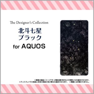 スマホケース AQUOS Xx2 mini 503SH ハードケース/TPUソフトケース 北斗七星ブラック 星座 宇宙柄 ギャラクシー柄 スペース柄 スター キラキラ|orisma