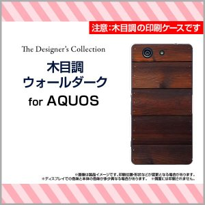 スマホケース AQUOS Xx2 mini 503SH ハードケース/TPUソフトケース 木目調ウォールダーク ウッド wood ブラウン 茶色 ナチュラル シンプル|orisma