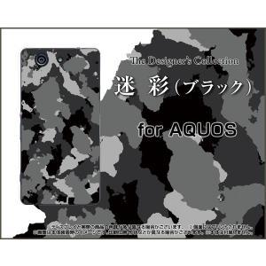 スマホケース AQUOS Xx2 mini 503SH ハードケース/TPUソフトケース 迷彩 (ブラック) めいさい カモフラージュ アーミー|orisma