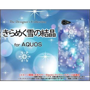 スマホケース AQUOS Xx3 506SH アクオス ハードケース/TPUソフトケース きらめく雪の結晶 冬 結晶 スノー ひかり 光 反射|orisma