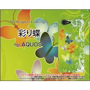 スマホケース AQUOS Xx3 506SH アクオス ハードケース/TPUソフトケース 彩り蝶 カラフル みどり グリーン ちょう バタフライ|orisma