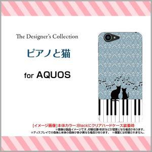 AQUOS Xx3 506SH アクオス ハードケース/TPUソフトケース 液晶保護フィルム付 ピアノと猫 楽器 ねこ ネコ 音符 ダマスク柄 イラスト シルエット ブルー 青|orisma