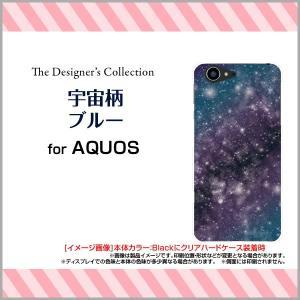 スマホケース AQUOS Xx3 506SH アクオス ハードケース/TPUソフトケース 宇宙柄ブルー 宇宙 ギャラクシー柄 スペース柄 星 スター キラキラ 青 orisma