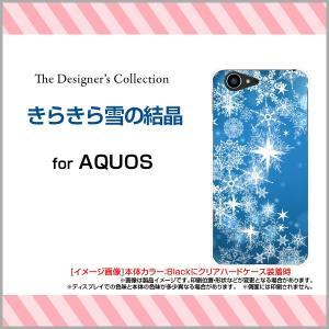 スマホケース AQUOS Xx3 506SH アクオス ハードケース/TPUソフトケース きらきら雪の結晶 冬 雪 雪の結晶 ブルー 青 キラキラ|orisma