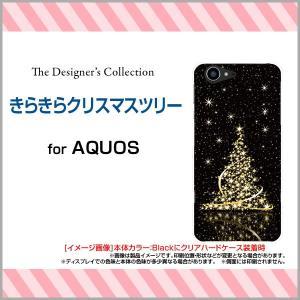 スマホケース AQUOS Xx3 506SH アクオス ハードケース/TPUソフトケース きらきらクリスマスツリー 冬 クリスマス ゴールド キラキラ ブラック 黒|orisma