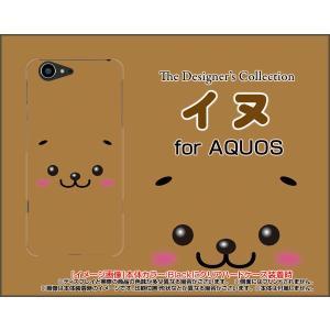スマホケース AQUOS Xx3 506SH アクオス ハードケース/TPUソフトケース イヌ 動物 犬(イヌ いぬ)|orisma