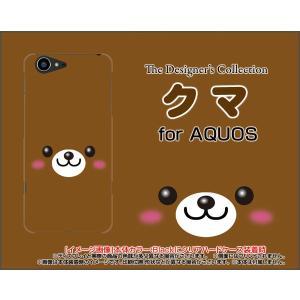 スマホケース AQUOS Xx3 506SH アクオス ハードケース/TPUソフトケース クマ 動物 熊(クマ くま)|orisma