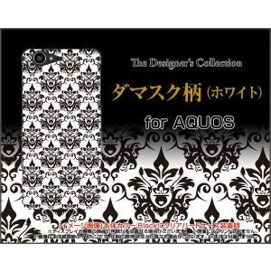 スマホケース AQUOS Xx3 506SH アクオス ハードケース/TPUソフトケース ダマスク柄(ホワイト) 綺麗(きれい) モノトーン おしゃれ|orisma
