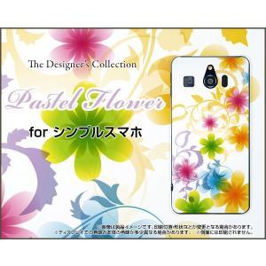 スマホケース シンプルスマホ3 509SH ハードケース/TPUソフトケース Pastel Flower type003 パステル 花 フラワー 虹 レインボー|orisma