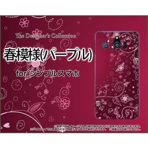 シンプルスマホ3 509SH ハードケース/TPUソフトケース 液晶保護フィルム付 春模様(パープル) 春 ぱーぷる むらさき 紫 あざやか きれい orisma