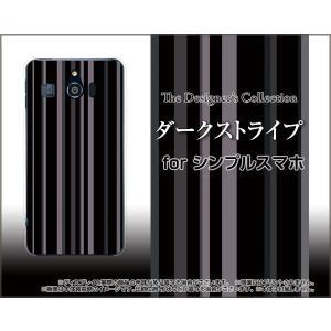 スマホケース シンプルスマホ3 509SH ハードケース/TPUソフトケース ダークストライプ 黒(ブラック) シック シンプル|orisma