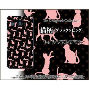 スマホケース シンプルスマホ3 509SH ハードケース/TPUソフトケース 猫柄(ブラック×ピンク) ネコ模様(ねこ) 可愛い(かわいい) 水玉(ドット)|orisma