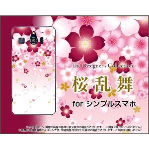 スマホケース シンプルスマホ3 509SH ハードケース/TPUソフトケース 桜乱舞 さくら(サクラ) 和柄 桃(ピンク) orisma