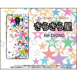 スマホケース DIGNO G 601KC ハードケース/TPUソフトケース きらきら星(ホワイト) カラフル ポップ スター ほし 白|orisma