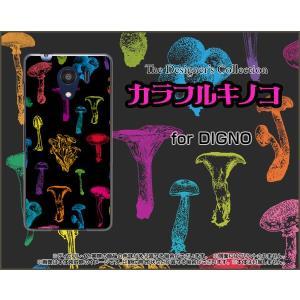 スマホケース DIGNO G 601KC ハードケース/TPUソフトケース カラフルキノコ(ブラック) きのこ エリンギ しめじ 原色|orisma