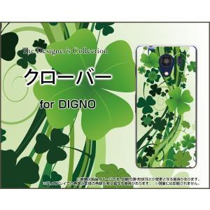 スマホケース DIGNO G 601KC ハードケース/TPUソフトケース クローバー 春 クローバー 四つ葉 みどり グリーン|orisma