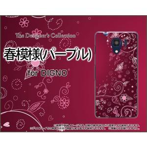 スマホケース DIGNO G 601KC ハードケース/TPUソフトケース 春模様(パープル) 春 ぱーぷる むらさき 紫 あざやか きれい|orisma