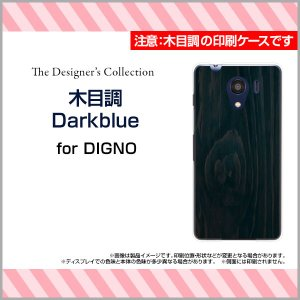DIGNO G 601KC ハードケース/TPUソフトケース 液晶保護フィルム付 木目調Darkblue ウッド wood ブルー ネイビー 青 ナチュラル シンプル|orisma