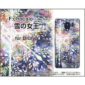 スマホケース DIGNO G 601KC ハードケース/TPUソフトケース  雪の女王 F:chocalo デザイン 雪の結晶 童話 冬 イルミネーション 雪 orisma