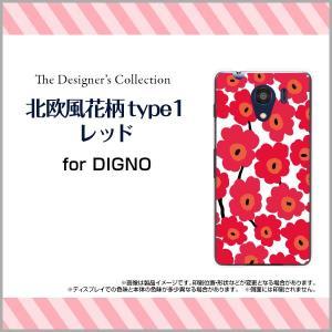 スマホケース DIGNO G 601KC ハードケース/TPUソフトケース 北欧風花柄type1レッド マリメッコ風 花柄 フラワー レッド 赤|orisma
