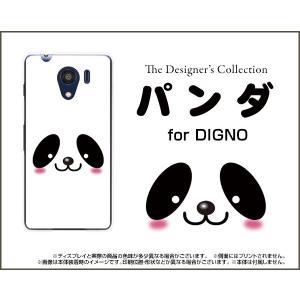 スマホケース DIGNO G 601KC ハードケース/TPUソフトケース パンダ 動物 パンダ ぱんだ|orisma