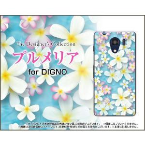 スマホケース DIGNO G 601KC ハードケース/TPUソフトケース プルメリア 夏(サマー) 綺麗(きれい) 南国の白とピンクの花|orisma