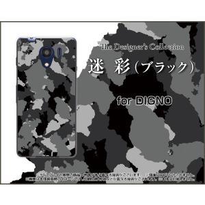 スマホケース DIGNO G 601KC ハードケース/TPUソフトケース 迷彩 (ブラック) めいさい カモフラージュ アーミー|orisma