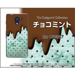 スマホケース DIGNO G 601KC ハードケース/TPUソフトケース チョコミント アイス 可愛い(かわいい)|orisma