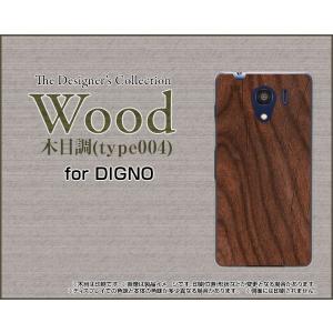 スマホケース DIGNO G 601KC ハードケース/TPUソフトケース Wood(木目調)type004 wood調 ウッド調 茶色 シンプル モダン|orisma
