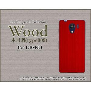スマホケース DIGNO G 601KC ハードケース/TPUソフトケース Wood(木目調)type009 wood調 ウッド調 赤 レッド シンプル カラフル|orisma