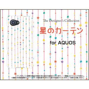 スマホケース AQUOS Xx3 mini 603SH ハードケース/TPUソフトケース 星のカーテン(カラフル) ドット スター ポップ カラフル|orisma