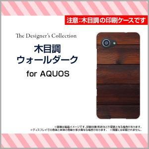 AQUOS Xx3 mini 603SH ハードケース/TPUソフトケース 液晶保護フィルム付 木目調ウォールダーク ウッド wood ブラウン 茶色 ナチュラル シンプル|orisma