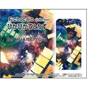 スマホケース HUAWEI nova lite 2 704HW ハードケース/TPUソフトケース ぴかぴかてとりす F:chocalo デザイン テトリス 宇宙 ゲーム インベーダー 星|orisma
