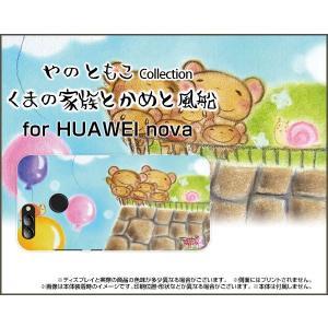 スマホケース HUAWEI nova lite 2 704HW ハードケース/TPUソフトケース くまの家族とかめと風船 やのともこ デザイン 親子 仲良し パステル ほんわか|orisma