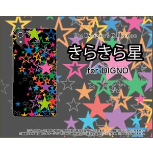 スマホケース DIGNO J 704KC ハードケース/TPUソフトケース きらきら星(ブラック) カラフル ポップ スター ほし 黒|orisma