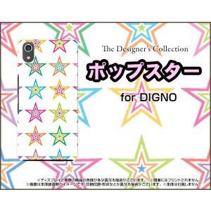 スマホケース DIGNO J 704KC ハードケース/TPUソフトケース ポップスター(ホワイト) カラフル ほし 星 白|orisma