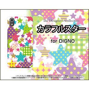 スマホケース DIGNO J 704KC ハードケース/TPUソフトケース カラフルスター ポップ ドット チェック 星 白|orisma