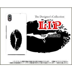 スマホケース DIGNO J 704KC ハードケース/TPUソフトケース リップ(ブラック×ホワイト) モノトーン イラスト 口 黒 唇 白|orisma