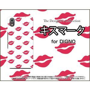 スマホケース DIGNO J 704KC ハードケース/TPUソフトケース キスマーク カラフル ポップ リップ 口 唇 赤 白|orisma