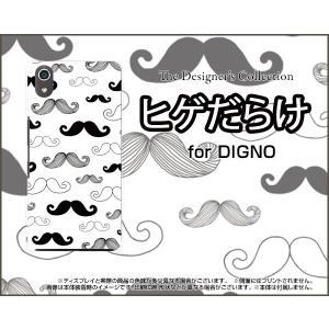スマホケース DIGNO J 704KC ハードケース/TPUソフトケース ヒゲだらけ モノトーン ひげ 髭 イラスト 黒 白|orisma
