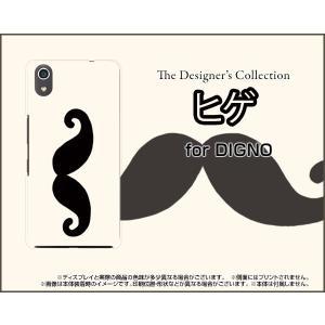 スマホケース DIGNO J 704KC ハードケース/TPUソフトケース ヒゲ モノトーン ひげ 髭 イラスト 黒 白|orisma