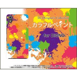 スマホケース DIGNO J 704KC ハードケース/TPUソフトケース カラフルペイント(オレンジ) アート ポップ ペイント柄|orisma