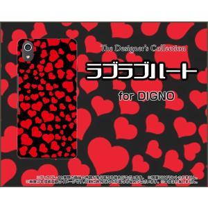スマホケース DIGNO J 704KC ハードケース/TPUソフトケース ラブラブハート(レッド) 可愛い(かわいい) はーと 赤 黒|orisma