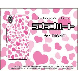 スマホケース DIGNO J 704KC ハードケース/TPUソフトケース ラブラブハート(ピンク) 可愛い(かわいい) はーと 桃色 白|orisma