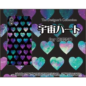 スマホケース DIGNO J 704KC ハードケース/TPUソフトケース 宇宙ハート(ブラック) かわいい はーと ドット グラデーション|orisma